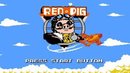 【小握解说】又是一段很棒的红白机回忆《FC红猪》飞天侠