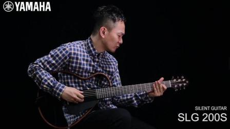 田中彬博使用雅马哈静音吉他SLG200S吉他评测 星星河乐器专营店