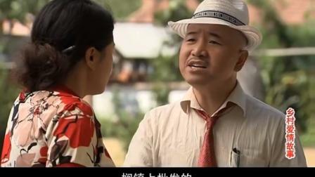 刘能来找大脚参加他的庆典,这小帽子红领带的,终于帅气了一回啊