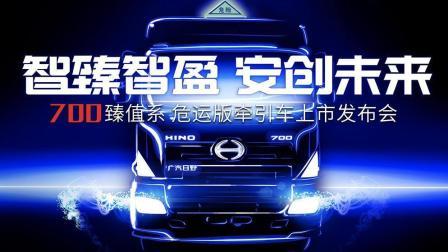 一切只为更安全 40.68万起的广汽日野臻值系危运版广州 震撼上市