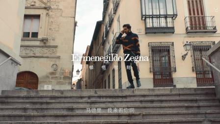 "Ermenegildo Zegna 杰尼亚""顿悟时刻""第四篇章 初来乍到篇"