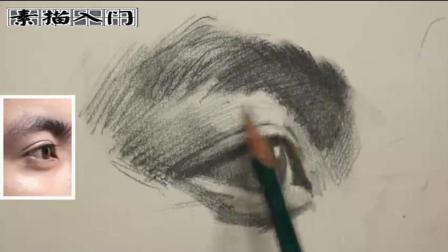 素描基础: 素描五官之男青年眼睛教学, 教你如何打好眼睛的形体