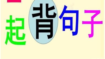 一起背句子28 阿明珍藏英语