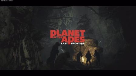剧情游戏丨人猿星球: 最后的边疆丨03-第三章 互触底线