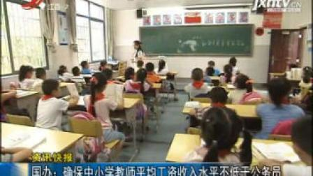 小学教师的工资待遇