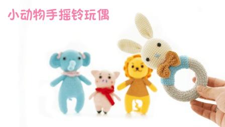 [261]巧织馆-小动物手摇铃玩偶系列各种编法07月13日更新