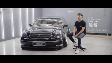 【iAcroTV】两轮达人的四轮情怀 | 2018 iAcro 雷克萨斯LS 430 能能 车主故事 [官方视频]