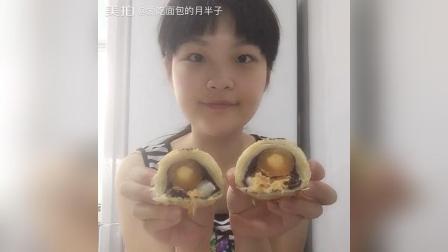 自制豆沙雪媚娘肉松蛋黄酥~
