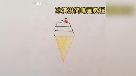 超可爱的冰淇淋简笔画教程♡喜欢点赞