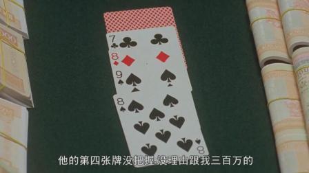 赌神无名不看底牌就玩心理战, 一把梭了对手秒怂立赚几百万