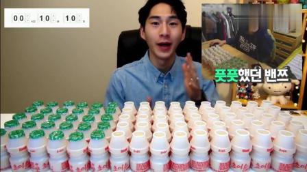 韩国吃播: 大胃王奔驰小哥BANZZ挑战一口气喝超级多优益C类型酸奶