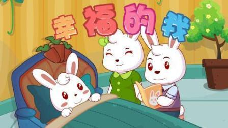 兔小贝儿歌  幸福的我(含)歌词