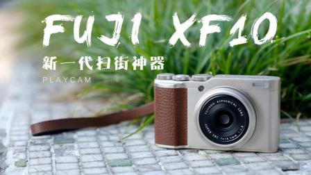 【PlayCam】新一代扫街神器 富士xf10评测