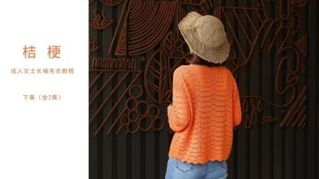 【九色鹿编织教程】桔梗_下集 成人女士毛衣教程 九色鹿思棉单股编织 零基础视频教程