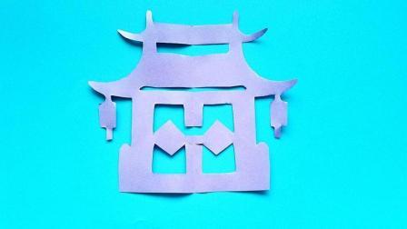 儿童剪纸小课堂: 剪纸府门, 动手动脑, 一学就会