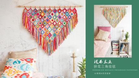 【A532】苏苏姐家_钩针波西米亚拼花三角挂毯_教程手工编织网