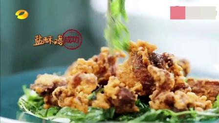 中餐厅: 苏有朋做盐酥鸡被赵薇夸, 苏琪对摄像秀美食!
