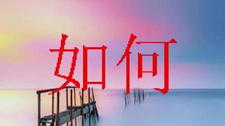 如何用中文内涵地表达, 我爱你