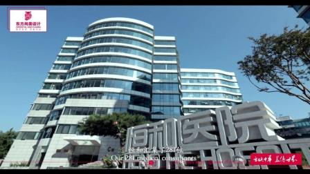 【东方尚美设计】恒河医院3分钟宣传片|视频制作|企业短片|公司宣传视频|年会商业短片