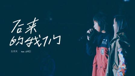 五月天 x aMEI 《后来的我们》MV