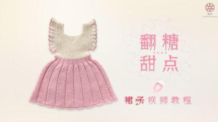 翻糖甜点套装之背带裙视频教程 嘉特汇 编织小屋