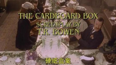 【福尔摩斯探案集】第七季第六集-硬纸盒子(全完结)