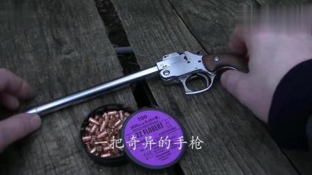 又细又长的小手枪, 用的子弹都是小口径的