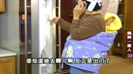 搞笑一家人: 文姬连和别人打电话都要抱怨海美不
