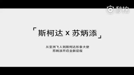 【广告代言】苏炳添: 斯柯达汽车