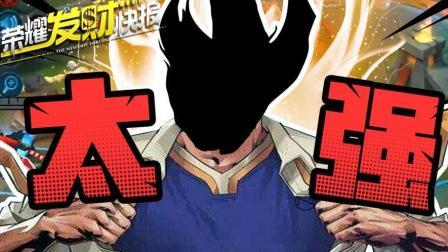 荣耀发财快报, 最让人生无可恋的英雄, 张大仙用他让对面6分投!