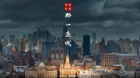 B面的上海