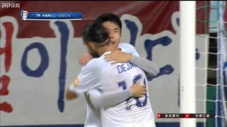 【全场集锦】德扬梅开二度 全北现代亚冠首回合主场0-3惨败水原三星