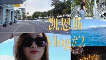 Effie-徐老师的假期旅行vlog—凯恩斯part2