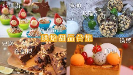 想学烘焙不用钱,教你做这四种基础烤箱甜品,在家也能开面包店