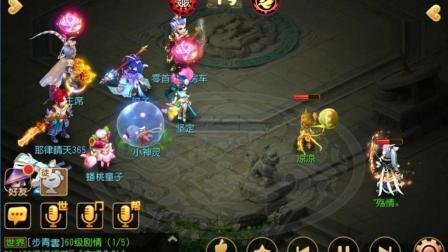 梦幻西游手游: 土豪的玩家在比武大会一个人照样单挑五个, 照样秒、厉害了