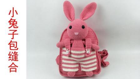 一安生活馆第60集小兔子双肩包的缝合方法儿童包包毛线编织长耳兔背包钩法视频教程毛线编织图案