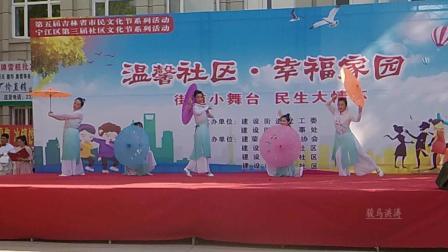 松原市宁江区建设街社区干部演出伞舞下扬州-舞动东北原创舞蹈视频正式篇532