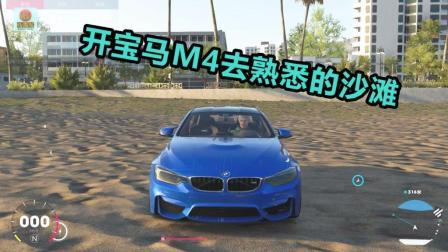亚当熊 飙酷车神2: 土豪开宝马M4去洛城沙滩