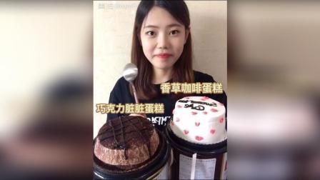 脏脏蛋糕 香草咖啡蛋糕