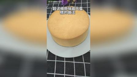 超详细的原味戚风蛋糕做法(内附细节哦! )