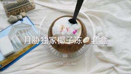 【椰子冻史莱姆】集教程&套盒&假吃于一身~