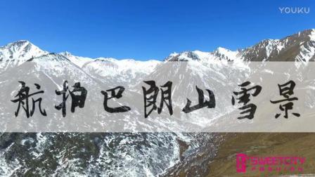 航拍巴朗山雪景