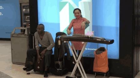 街头艺人-中国女人弹古筝和黑人鼓手