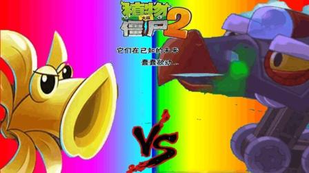 植物大战僵尸2蒸汽时代《吹风荚兰vs铁鹰僵尸boss》