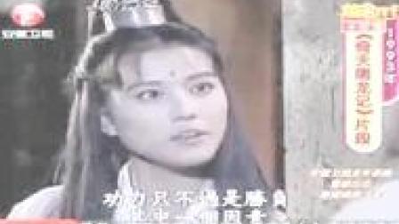 李丽芬献唱《爱江山更爱美人》,带你穿越回93版《倚天屠龙记》