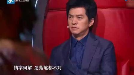 《中国好声音》张超洋西安话版《兰亭序》听懵