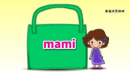 看动画学英语之家庭成员的称呼, 爸爸妈妈赶紧给宝贝收藏吧!
