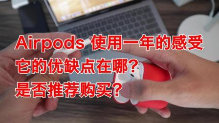 Airpods 使用一年的感受 它的优缺点在哪? 苹果蓝牙耳机是否推荐购买?