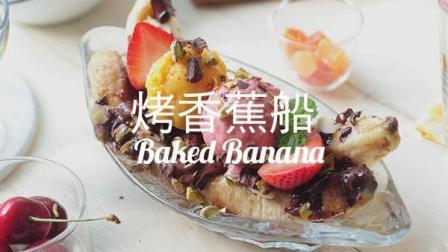 烤香蕉船 快乐水果BBQ 纯水果没有蛋奶冰淇淋