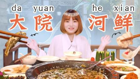 一锅双拼的鱼火锅, 满足你对鱼肉的不同需求。